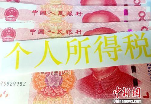 个税资料图。<a target='_blank' href='http://www.chinanews.com/' ><p  align=