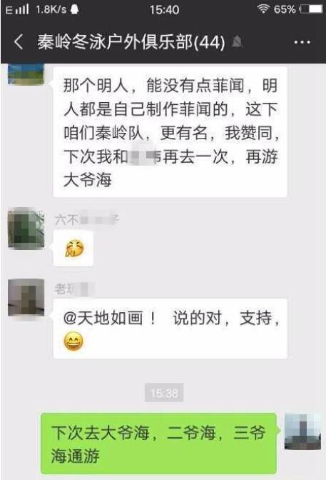 """pk10app下载地址:""""悄悄游""""的野泳大妈""""火了""""_人民日报:不以为耻反以为荣"""