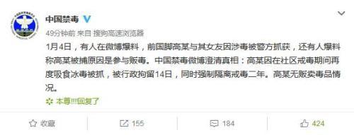 国家禁毒委员会办公室官方微博截图