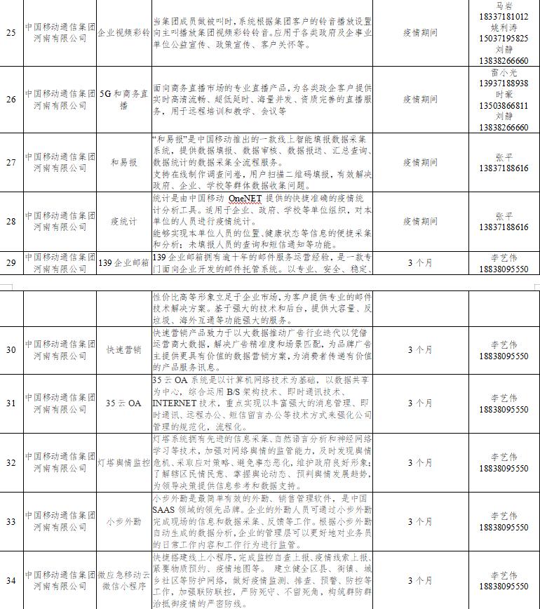 微信截图_20200212112346