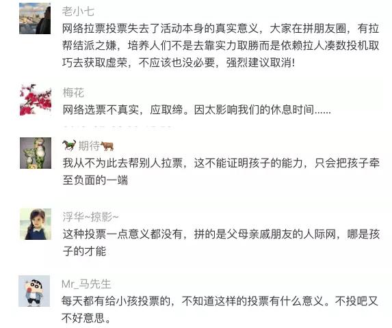 福彩开将结果:朋友圈被帮孩子拉票刷屏了吗?浙江教育部门:不许了!