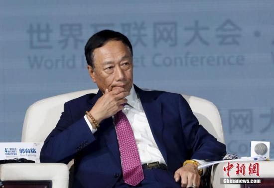 资料图:鸿海集团董事长郭台铭。<a target='_blank' href='http://www.chinanews.com/'>中新社</a>记者 杜洋 摄