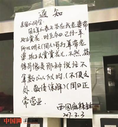 重庆时时彩注册帐号:90后食堂小姐姐被学生叫阿姨_贴告示霸气回复