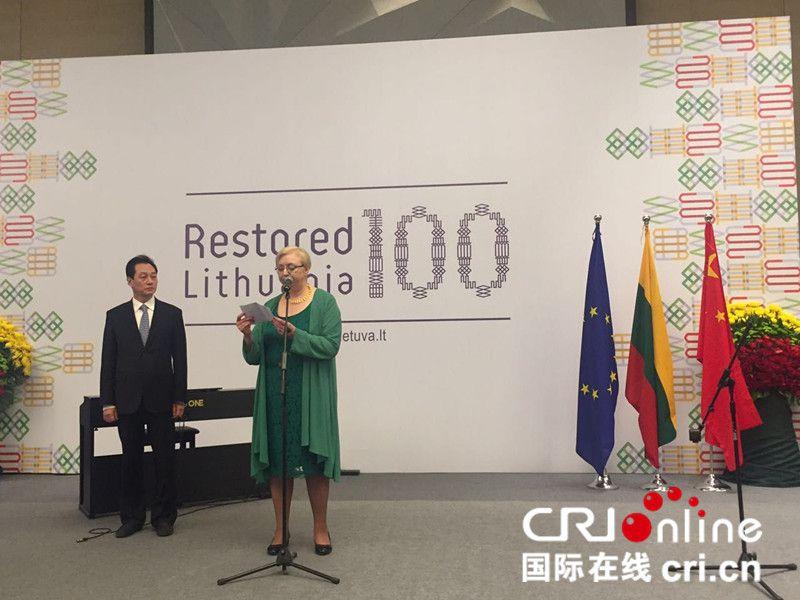 北京赛车88登录网站:立陶宛驻华大使馆举行国家重获独立100周年庆典