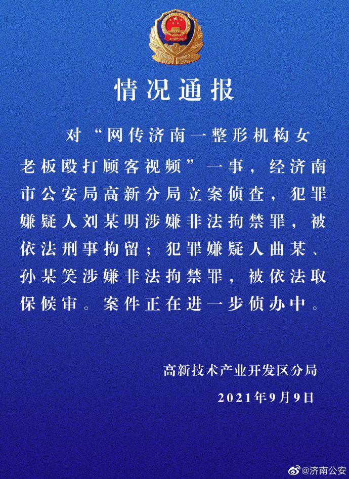 图片来源:济南市公安局官方微博