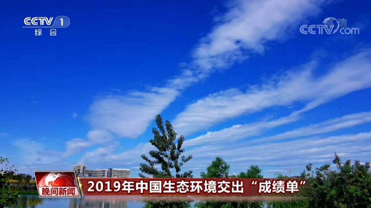 """2019年中国生态环境交出""""成绩单"""""""