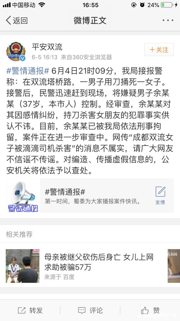 北京快乐8玩法说明:成都女子被滴滴司机用刀捅死?警方:网传消息不属实