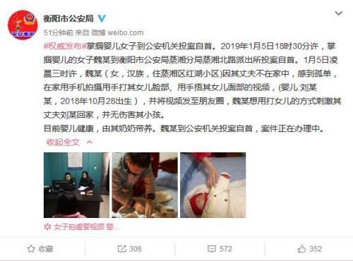 湖南省衡阳市公安局官方微博截图