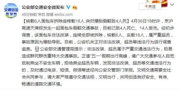 北京快乐8是谁开奖的:面包车拆除座椅载18人_高速上突然爆胎侧翻致4人死