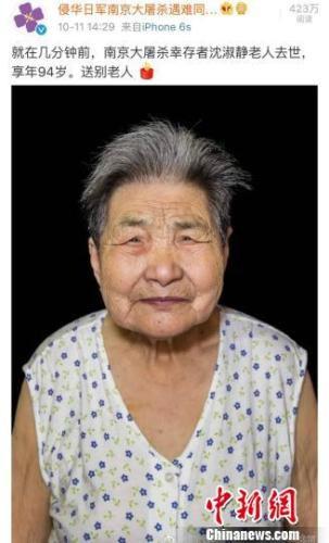 侵华日军南京大屠杀遇难同胞纪念馆发布官方微博消息。网页截图