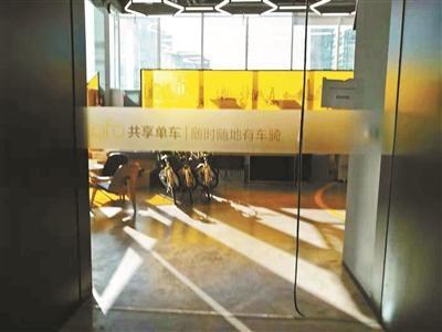 ofo小黄车北京总部新址位于中关村的互联网金融大厦。