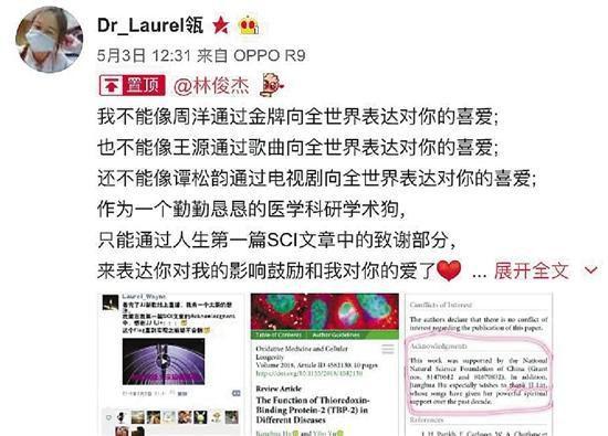 论文发表后,胡江华又发了微博感谢林俊杰。