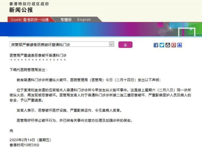 香港特区政府新闻公报