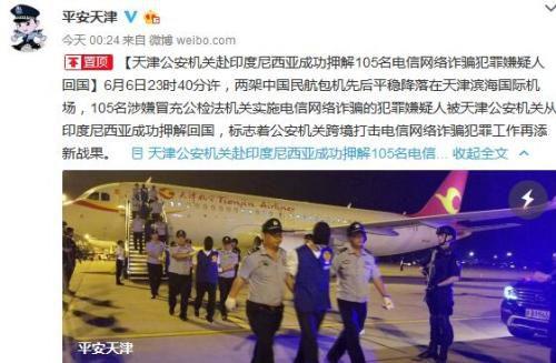飞艇开奖几点到几点:105名电信网络诈骗犯罪嫌疑人从印尼被押解回国