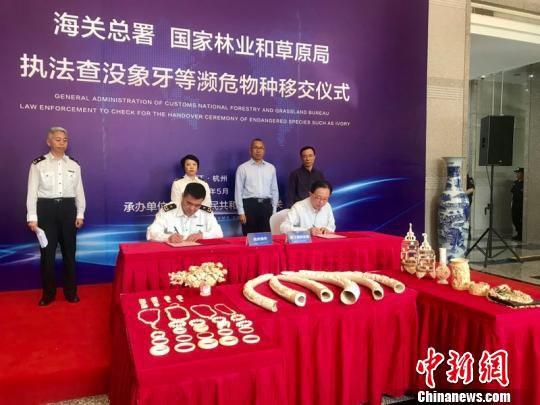 中国海关总署与国家林业和草原局在杭州海关举行移交仪式。 刘方齐 摄