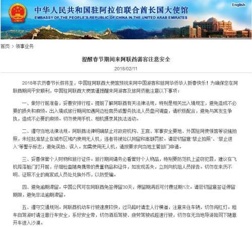 图片来源:中国驻阿联酋大使馆网站截图。