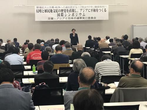 """11月29日""""明治150年史观批判""""会议东京议员会馆现场"""