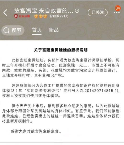 """澳门在线电子游艺:故宫""""娃娃""""被指侵权_官方:已全部退款返厂_仍在售的为盗版"""