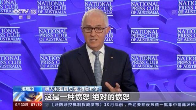 """美英抢法国订单帮澳建核潜艇 澳前总理:莫里森""""故意欺骗""""法国"""
