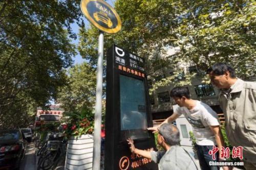 资料图:滴滴站牌。<a target='_blank' href='http://www.chinanews.com/'>中新社</a>发 王冈 摄