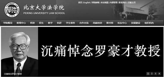 北大法学院官网首页截图