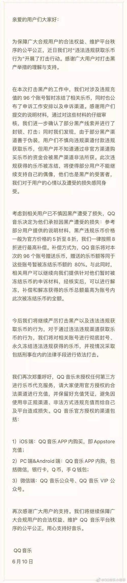 QQ音乐最新公告。