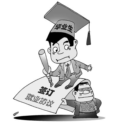 """毕业季""""三方协议""""需慎签"""
