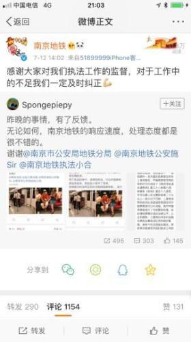 南京地铁官微截图