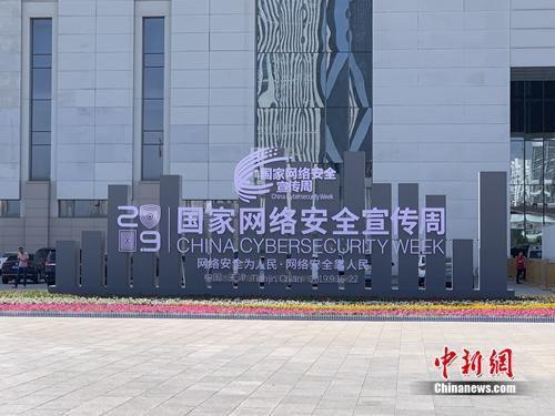 2019国家网络安全宣传周在天津举行。<a target='_blank' href='http://www.chinanews.com/' >中新网</a> 吴涛 摄