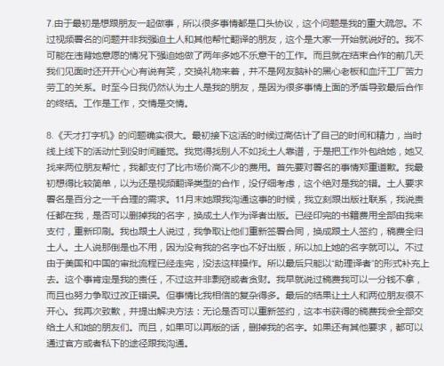 网页截图:谷大白话微博回应