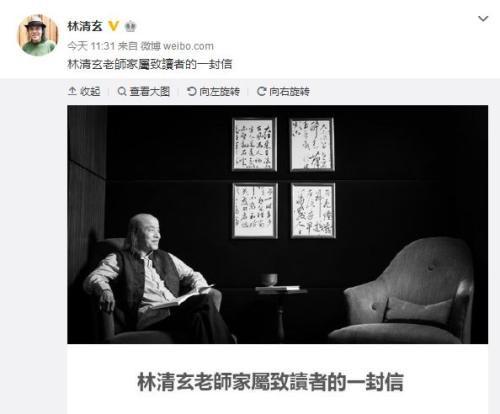 图片来源:林清玄官方微博截图