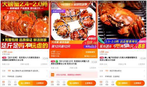 """电商平台上有不少100元以内的""""澄阳湖大闸蟹"""",分量还不少 来源:手机截图拼图"""