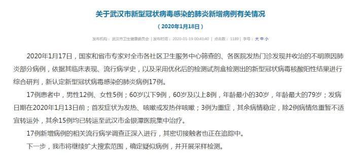 武汉卫健委:新型冠状肺炎病例新增17例 3例为重
