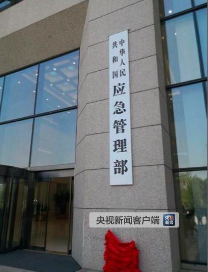 澳门银河娱乐官方网址:今天,应急管理部在北京挂牌!