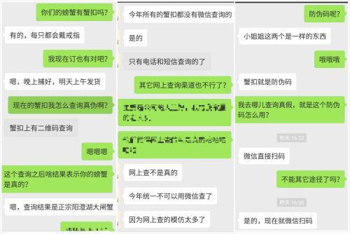 资料图:19日咨询聊天截图,多位蟹贩表示已经有蟹扣,并且多家对于防伪查询的方法说法不一。