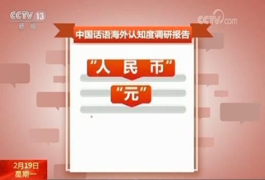 "pk10平刷不加倍教程:""人民币""""央行""知晓度高_中国经济世界关切"